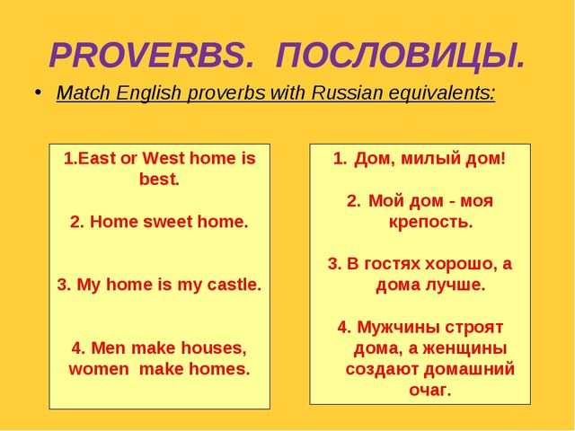PROVERBS. ПОСЛОВИЦЫ. Match English proverbs with Russian equivalents: 1.East...