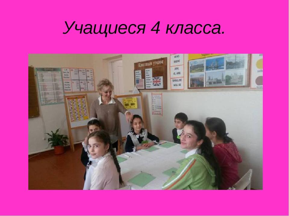 Учащиеся 4 класса.