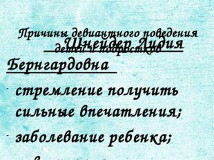 Причины девиантного поведения детей и подростков Шнейдер Лидия Бернгардовна с