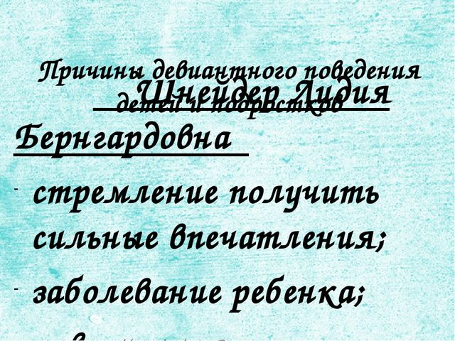 Причины девиантного поведения детей и подростков Шнейдер Лидия Бернгардовна с...