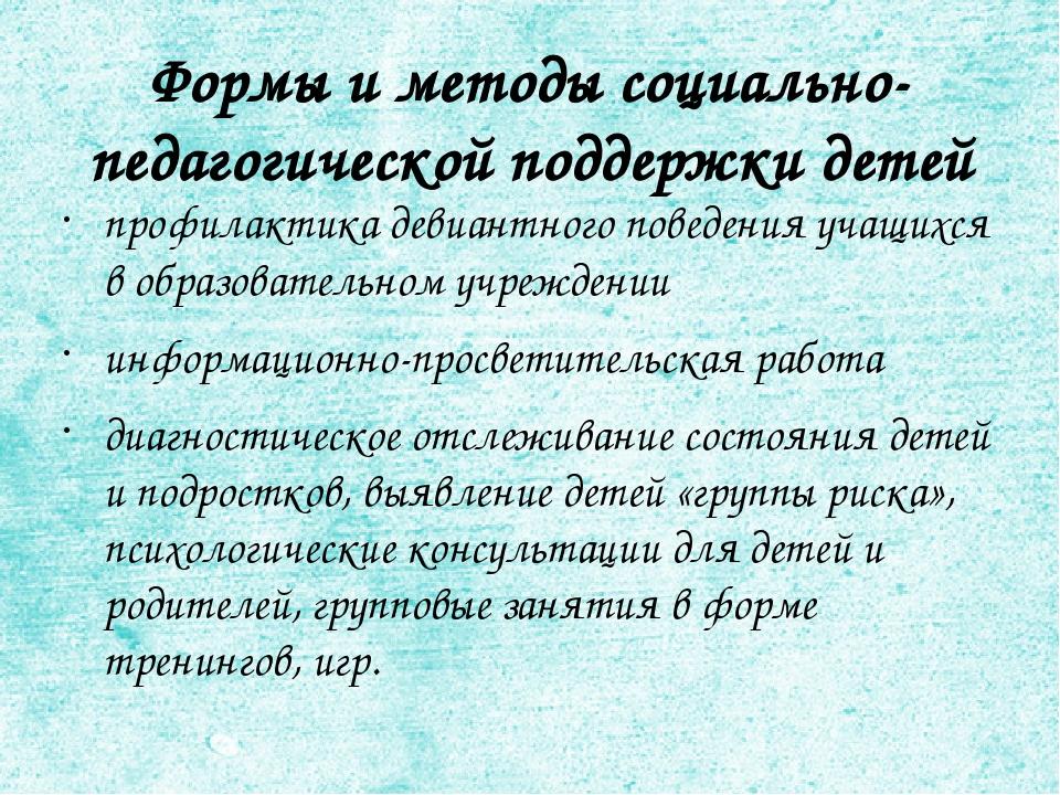 Формы и методы социально-педагогической поддержки детей профилактикадевиантн...