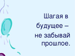 Лето 2015 Шагая в будущее – не забывай прошлое.