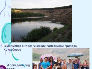20 июня. День познавательных поездок Знакомимся с геологическим памятником пр