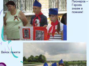22 июня. День памяти и скорби Пионеров – Героев знаем и помним! Венок памяти