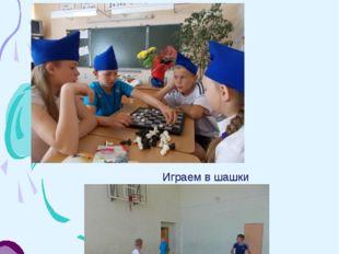 2 июня – день знакомств Играем в шашки Играем в мини-футбол
