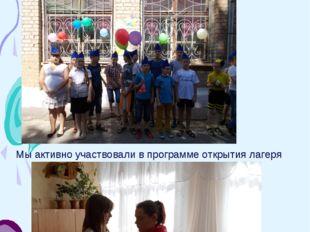 5 июня. Открытие лагеря Мы активно участвовали в программе открытия лагеря И