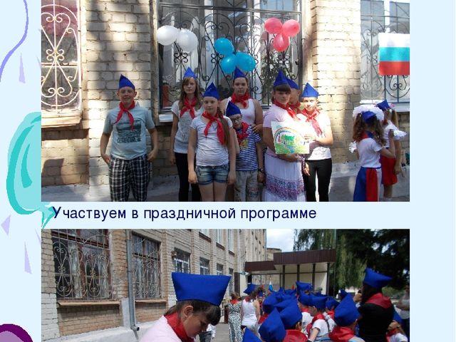 11 июня. День России Принимаем в пионеры Участвуем в праздничной программе