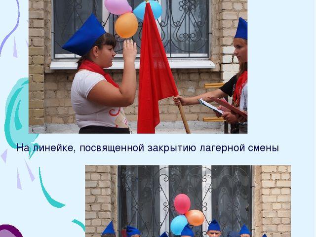 24 июня. Закрытие лагерной смены На линейке, посвященной закрытию лагерной см...