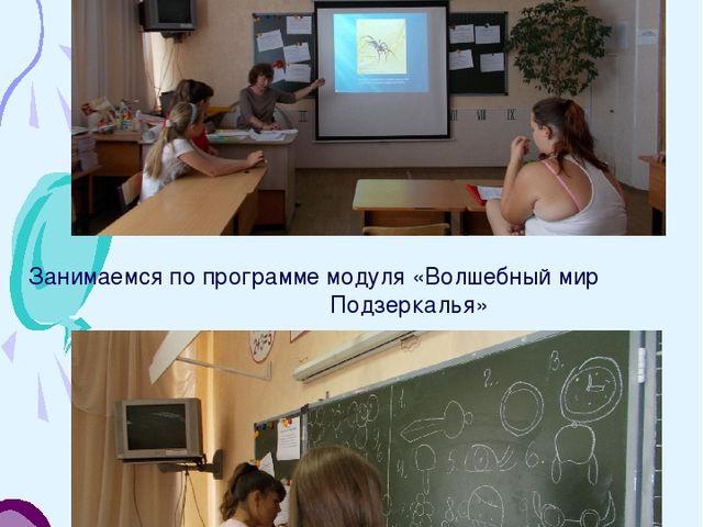 И участвуем в конкурсах и викторинах Занимаемся по программе модуля «Волшебн...