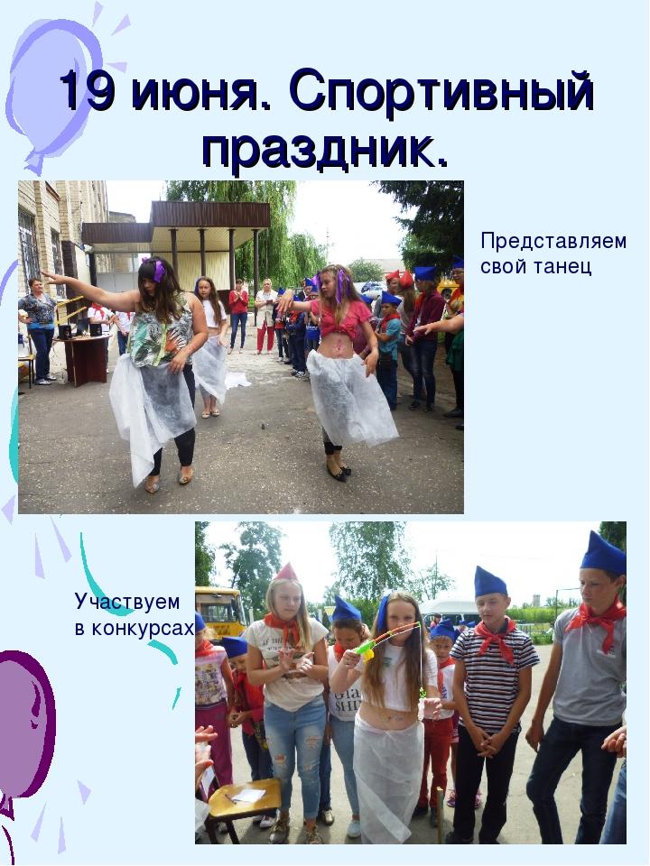 19 июня. Спортивный праздник. Представляем свой танец Участвуем в конкурсах