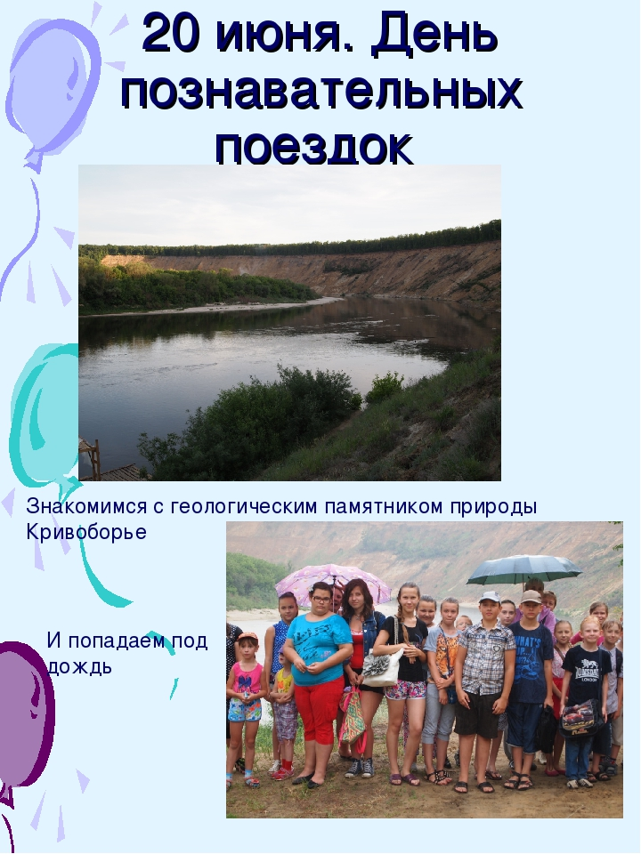 20 июня. День познавательных поездок Знакомимся с геологическим памятником пр...