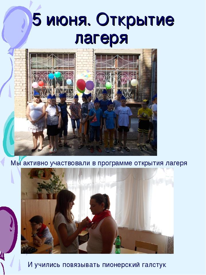 5 июня. Открытие лагеря Мы активно участвовали в программе открытия лагеря И...