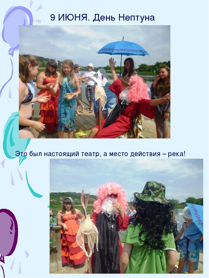 9 ИЮНЯ. День Нептуна Это был настоящий театр, а место действия – река!