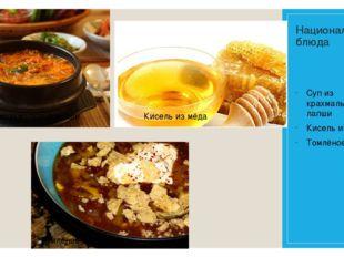 Национальные блюда Суп из крахмальной лапши Кисель из мёда Томлёное мясо Суп