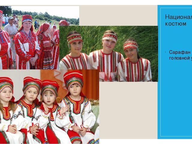 Национальный костюм Сарафан и головной убор