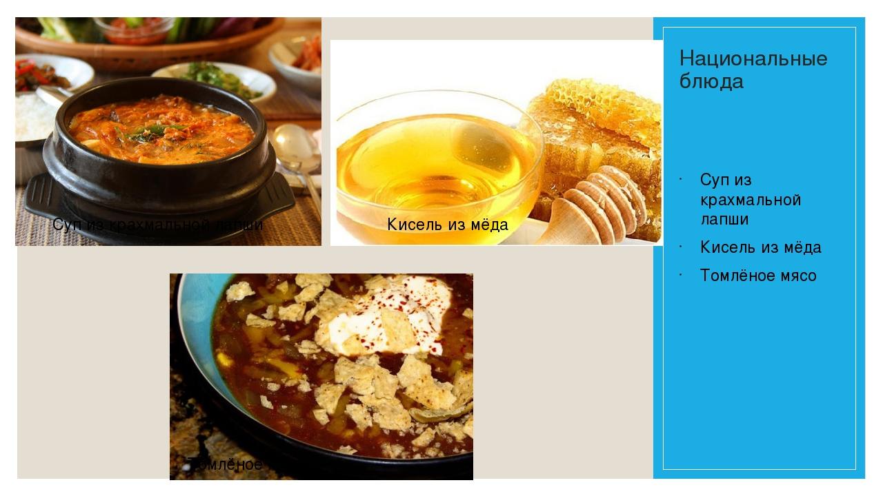Национальные блюда Суп из крахмальной лапши Кисель из мёда Томлёное мясо Суп...