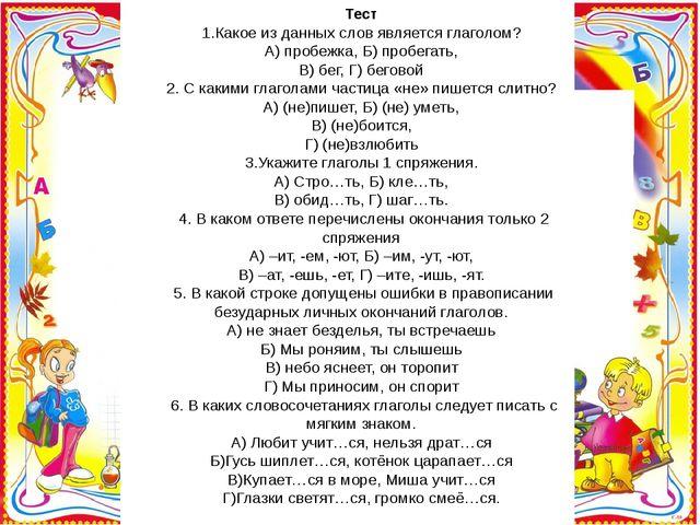 Тест 1.Какое из данных слов является глаголом? А) пробежка, Б) пробегать,...