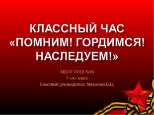 МБОУ ООШ №16 7 «А» класс Классный руководитель: Маликова В.В.