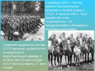 5 декабря 1941 г. Гитлер принял окончательное решение о начале войны с СССР.