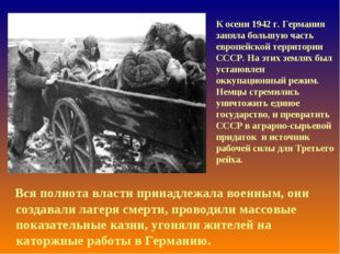 К осени 1942 г. Германия заняла большую часть европейской территории СССР. На