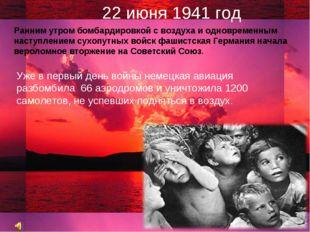22 июня 1941 год Ранним утром бомбардировкой с воздуха и одновременным наступ
