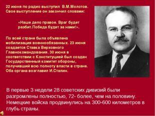 В первые 3 недели 28 советских дивизий были разгромлены полностью, 72- более,