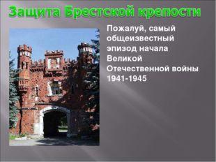 Пожалуй, самый общеизвестный эпизод начала Великой Отечественной войны 1941-1