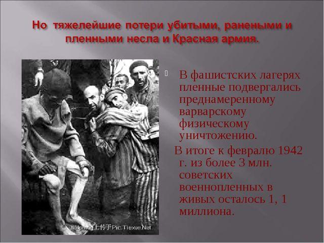 В фашистских лагерях пленные подвергались преднамеренному варварскому физичес...