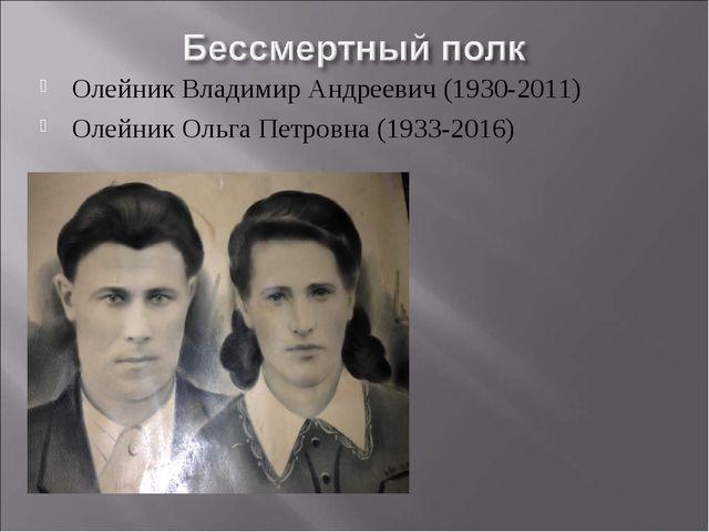 Олейник Владимир Андреевич (1930-2011) Олейник Ольга Петровна (1933-2016)