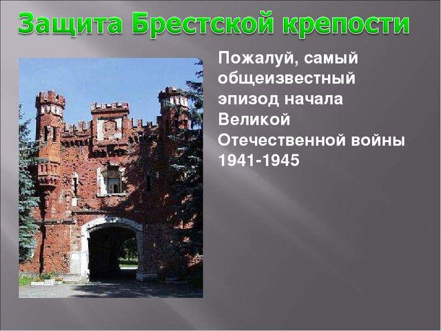 Пожалуй, самый общеизвестный эпизод начала Великой Отечественной войны 1941-1...