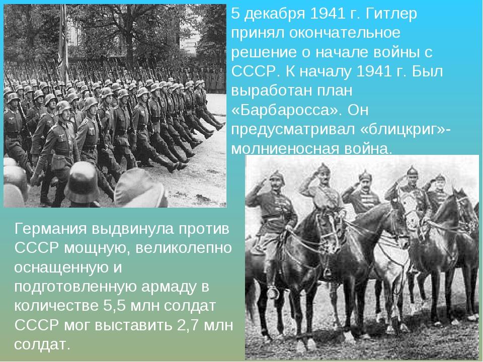 5 декабря 1941 г. Гитлер принял окончательное решение о начале войны с СССР....