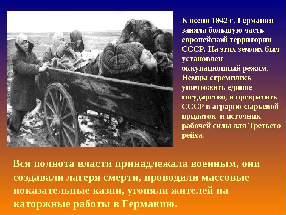 К осени 1942 г. Германия заняла большую часть европейской территории СССР. На...