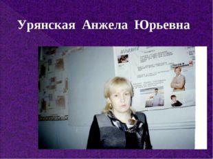 Урянская Анжела Юрьевна