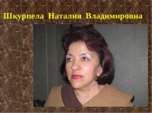 Шкурпела Наталия Владимировна