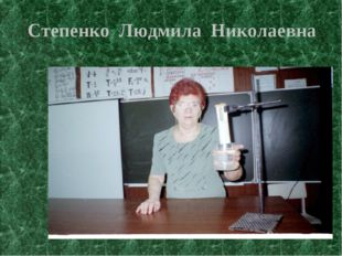 Степенко Людмила Николаевна