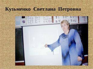 Кузьменко Светлана Петровна