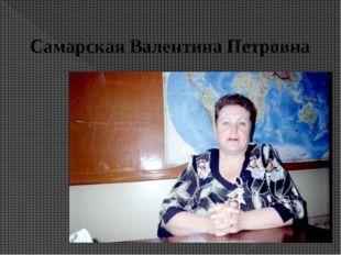 Самарская Валентина Петровна
