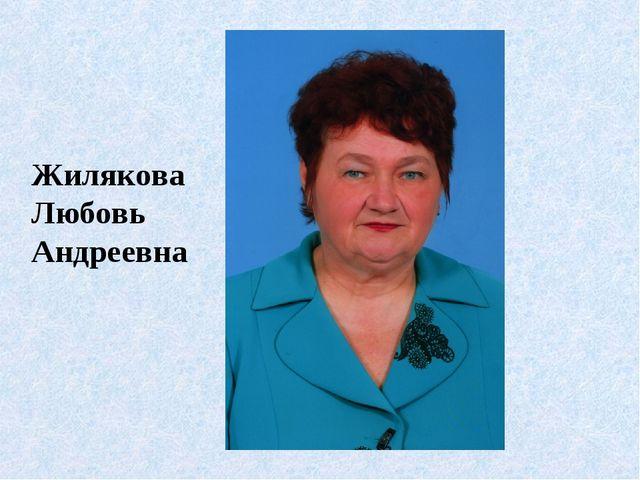 Жилякова Любовь Андреевна