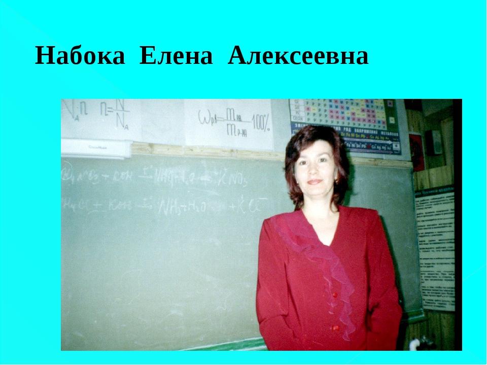 Набока Елена Алексеевна
