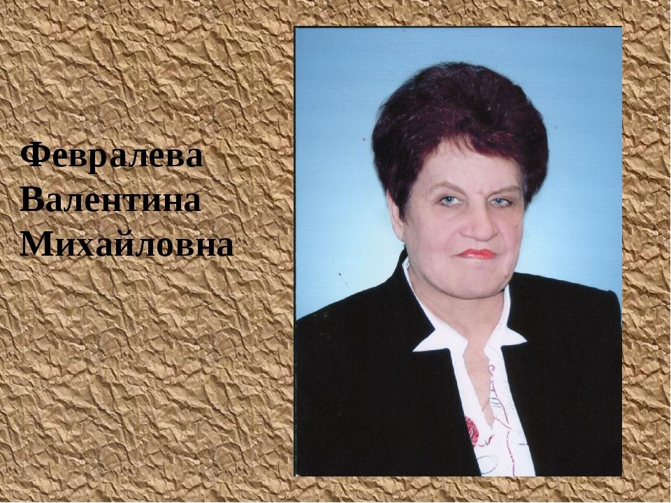 Февралева Валентина Михайловна