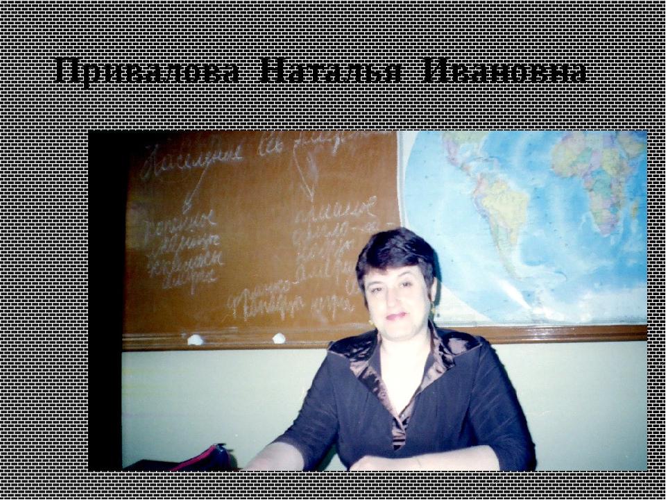 Привалова Наталья Ивановна