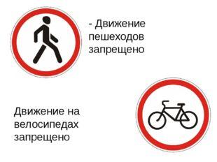 - Движение пешеходов запрещено Движение на велосипедах запрещено