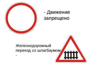 - Движение запрещено Железнодорожный переезд со шлагбаумом -