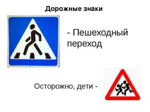 Дорожные знаки - Пешеходный переход Осторожно, дети -