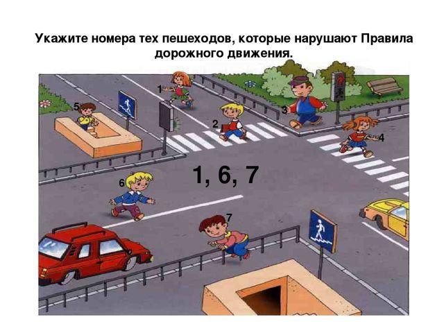 Укажите номера тех пешеходов, которые нарушают Правила дорожного движения. 1...