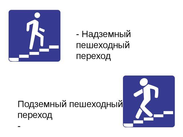 - Надземный пешеходный переход Подземный пешеходный переход -