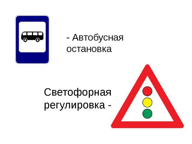 - Автобусная остановка Светофорная регулировка -