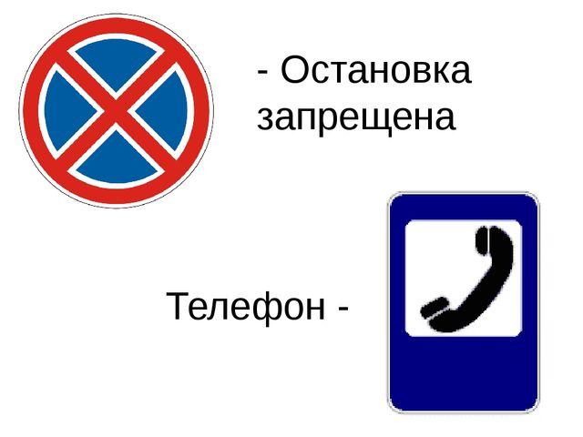 - Остановка запрещена Телефон -