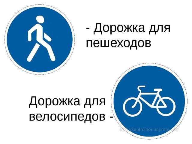 - Дорожка для пешеходов Дорожка для велосипедов -