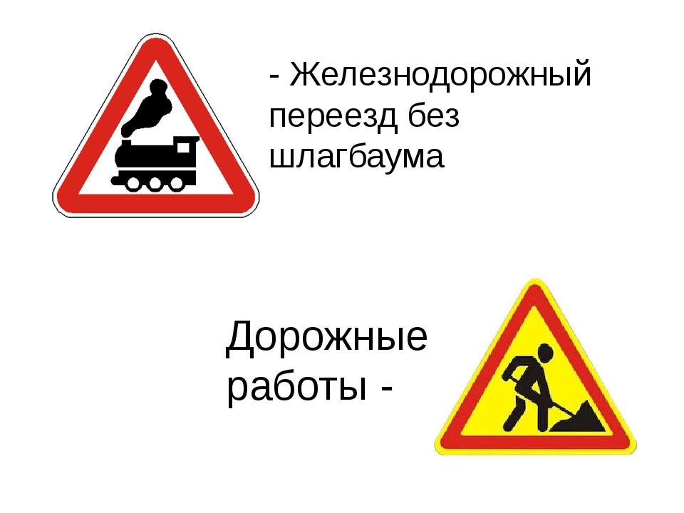 - Железнодорожный переезд без шлагбаума Дорожные работы -